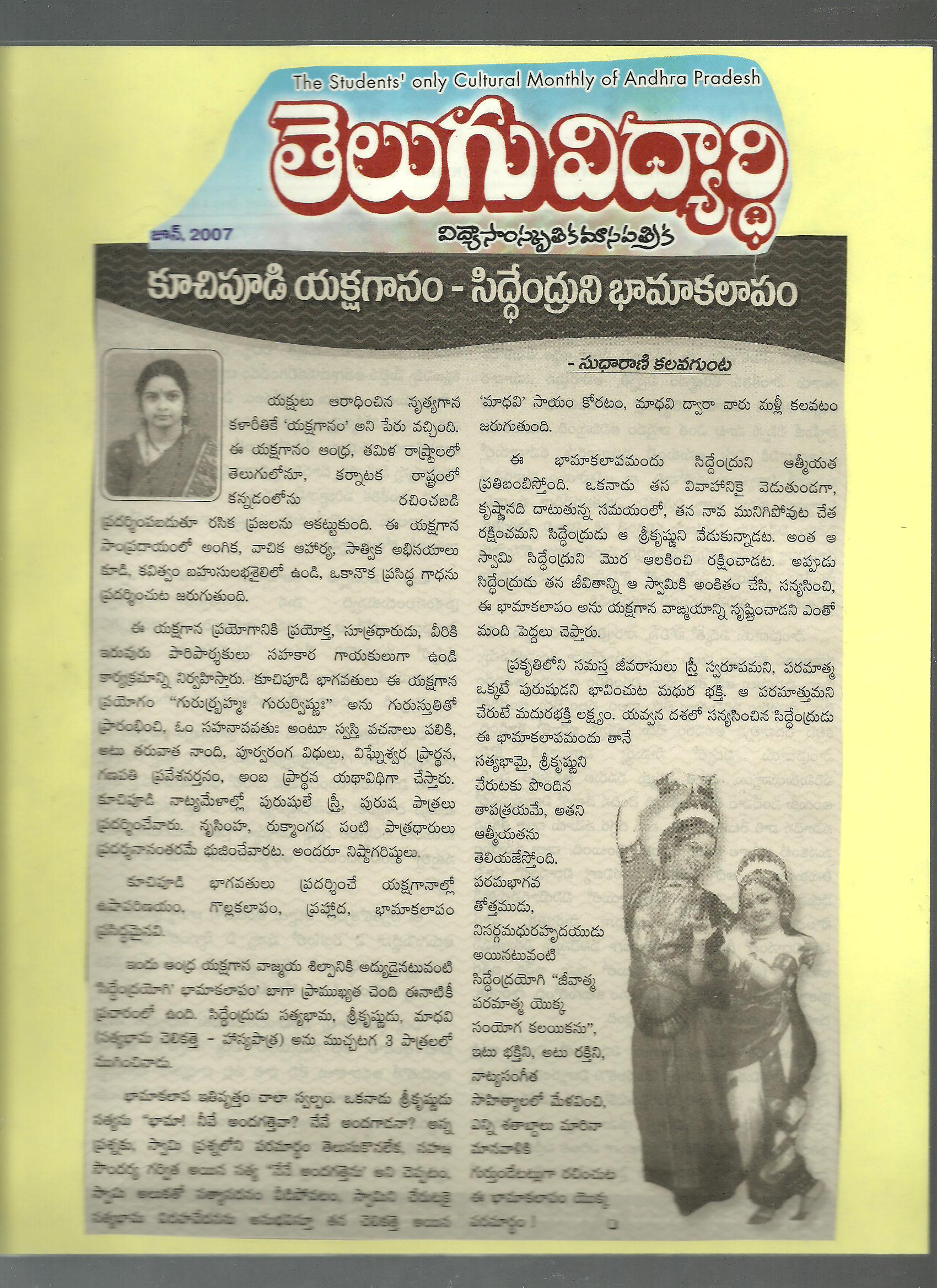 www telugu thesis com Developing writing writing skills practice book for efl patricia wilcox peterson originally published in 1982, materials development and review branch.